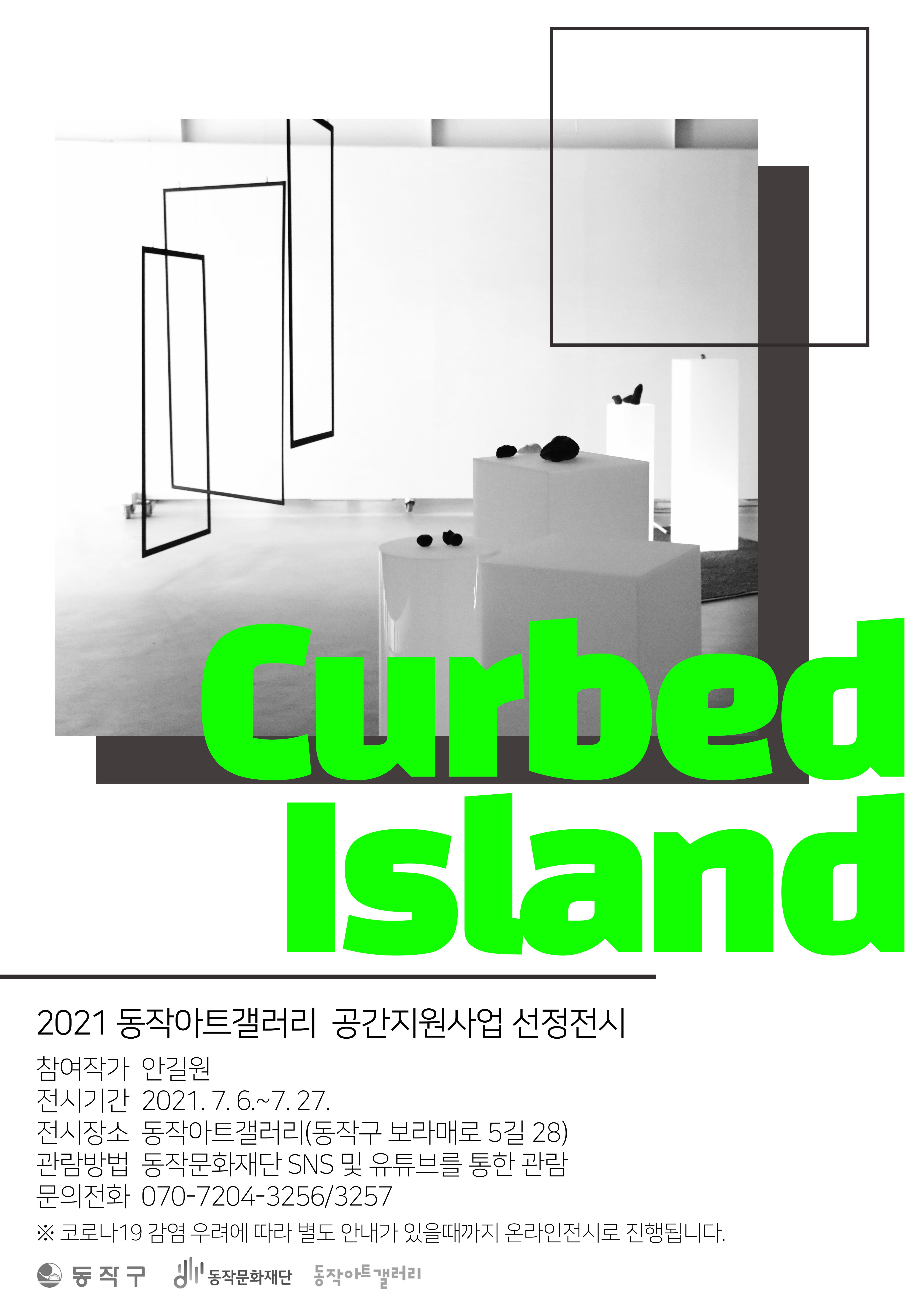 2021 동작아트갤러리 공간지원사업