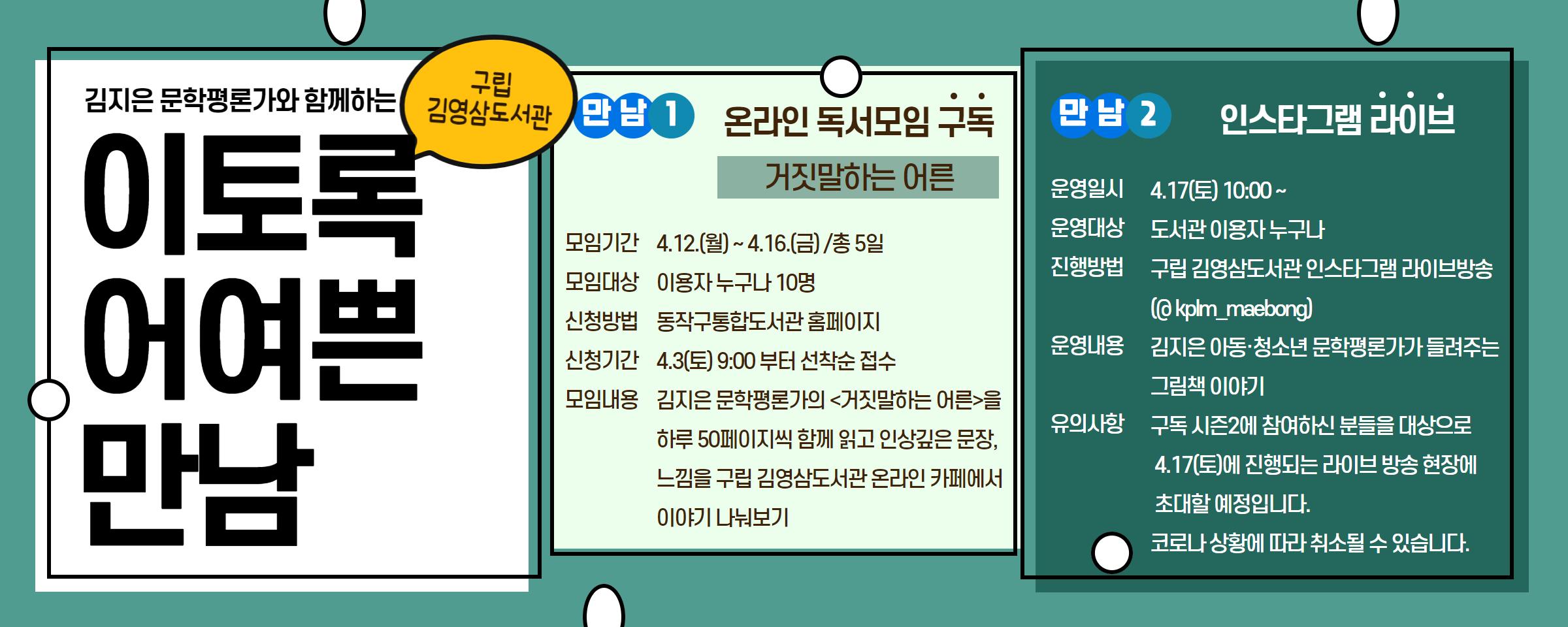 구립김영삼도서관_김지은작가