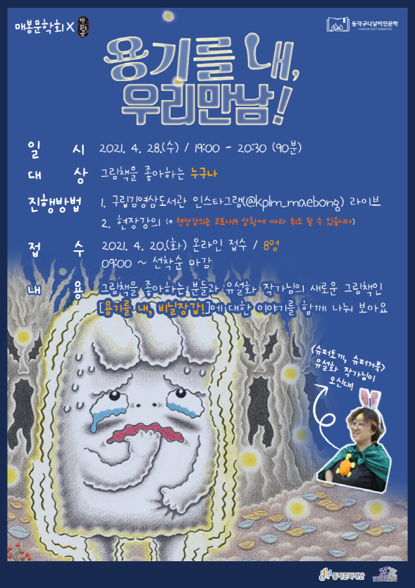 구립 김영삼도서관