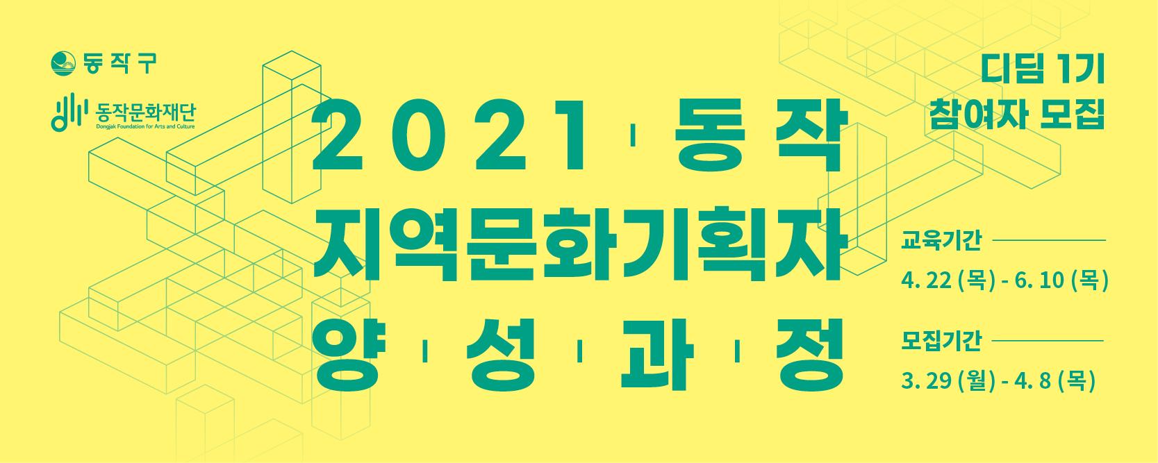 2021 동작 지역문화기획자 양성과정